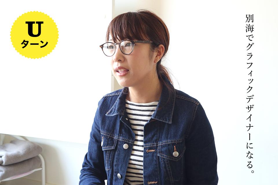 山本唯インタビュー