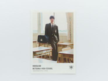 別海高校|学校案内パンフレット